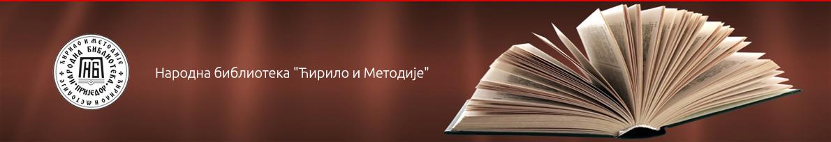 """JU """"Narodna biblioteka Ćirilo i Metodije"""""""